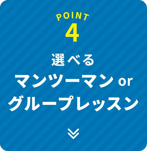POINT 4 選べるマンツーマンorグループレッスン