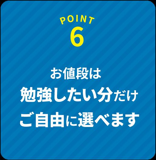 POINT 6 続けやすい!良心的なレッスン料